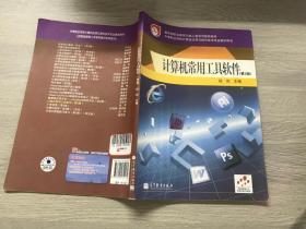 技能型紧缺人才培养培训系列教材:计算机常用工具软件(第3版)