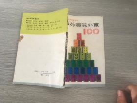 中外趣味扑克100