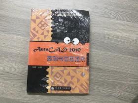 AutoCAD 2010基础与应用技术