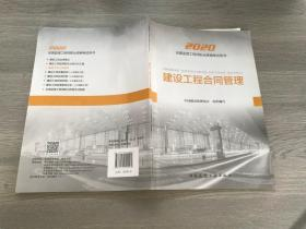 监理工程师2020教材:建设工程合同管理