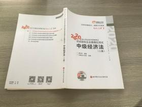 轻松过关1 2020年会计专业技术资格考试应试指导及全真模拟测试 中级经济法(上册)