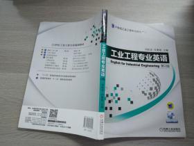 工业工程专业英语 第2版