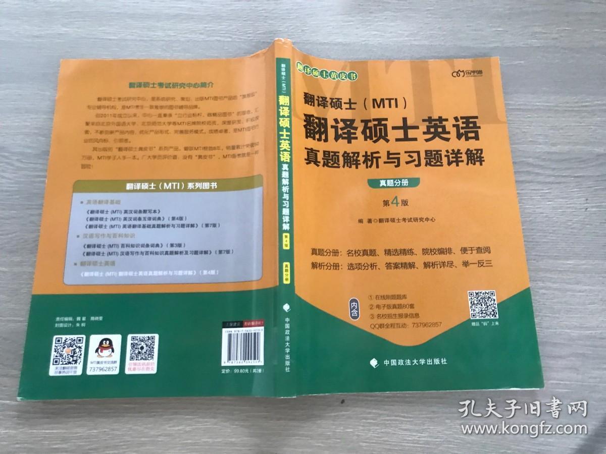 2022考研翻译硕士(MTI)翻译硕士英语真题解析与习题详解(第4版)真题分册