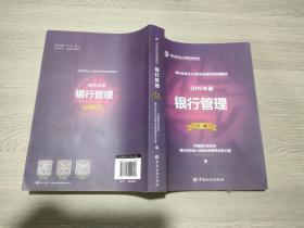银行从业资格考试教材2019银行管理(2019年版)(中级)