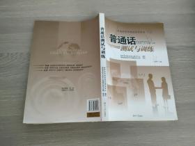 普通话测试与训练:普通话水平测试指导用书