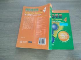 新概念英语练习详解4