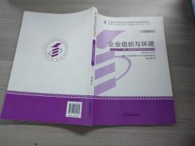 企业组织与环境 : 2013年版