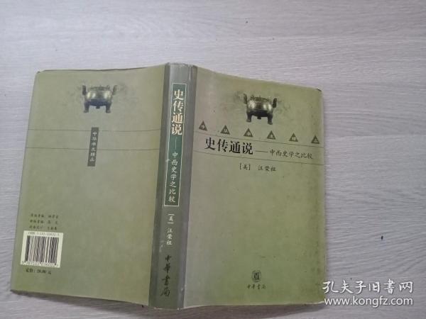 史传通说:中西史学之比较