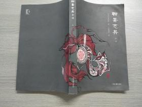 聊斋志异全译