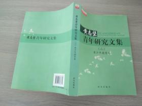 黄志坚青年研究文集