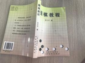 围棋教程.第一册