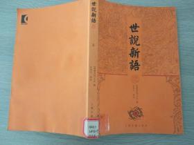 世说新语译注(上)