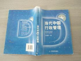 当代中国行政管理