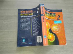 新概念英语2自学导读