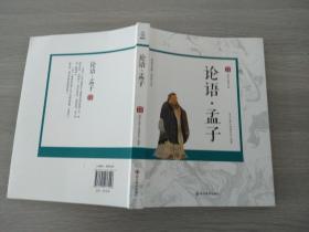 国学经典文库:论语·孟子(无障碍阅读学生版)