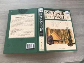 彩图全解孙子兵法与三十六计(超值全彩白金版)