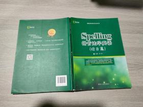 拼音法学英语.综合篇