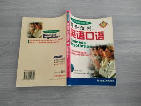 行话连篇说英语:商务谈判英语口语