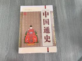 中国通史(经典珍藏版) 国学大书院