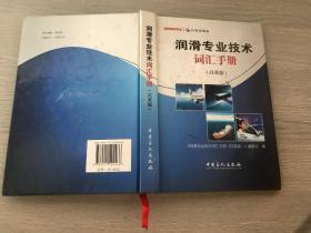 润滑专业技术词汇手册 : 汉英版