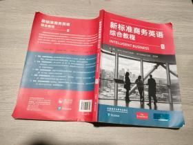 新标准商务英语综合教程1(附光盘)
