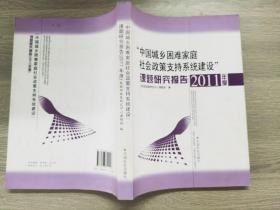 """""""中国城乡困难家庭社会政策支持系统建设""""课题研究报告2011"""