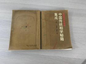 中国传统相学秘籍集成(上):中国预测学精典