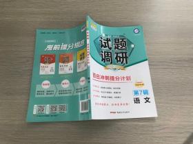 试题调研语文第7辑百日冲刺提分计划高考复习(2019版)--天星教育