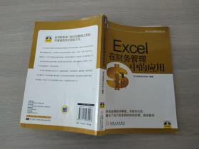 航天信息财税培训丛书:Excel在财务管理中的应用