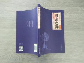 中华经典藏书--聊斋志异(第二册)