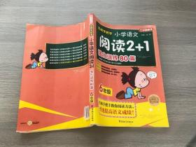 方洲新概念·名师手把手:小学语文阅读2+1强化训练80篇(6年级)