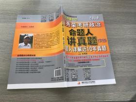 肖秀荣2019考研政治命题人讲真题(下册)