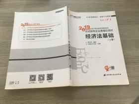 2019年(会计专业技术资格考试应试指导及全真模拟测试 经济法基础 上册