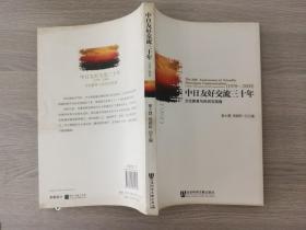 中日友好交流三十年(文化教育与民间交流卷).