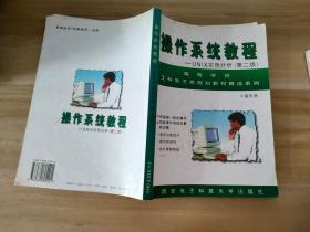 操作系统教程——UNIX实例分析(第二版)