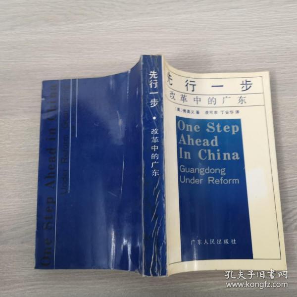 先行一步:Guangdong under reform