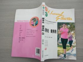 最受欢迎的全民健身项目指导用书:健身走 健身跑
