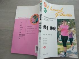 最受欢迎的全民健身项目指导用书:健身走 健身跑.