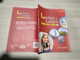 新编英语听力教程(学生用书)(1)
