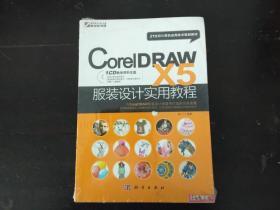 CorelDRAW X5服装设计使用教程