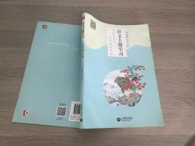 语文主题学习 四年级下册