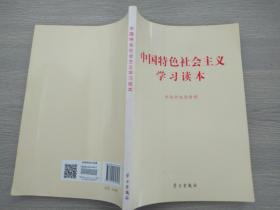 中国特色社会主义学习读本