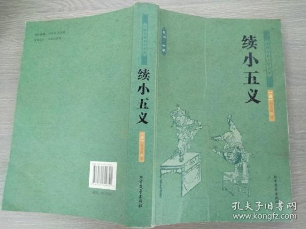 中国古典文学名著:续小五义