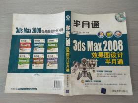 3DS MAX 2008效果图设计半月通