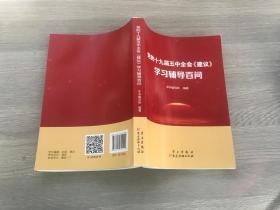 党的十九届五中全会<建议>学习辅导百问