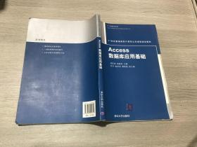 21世纪普通高校计算机公共课程规划教材:Access数据库应用基础