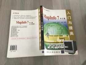 MapInfo7中文版入门与提高