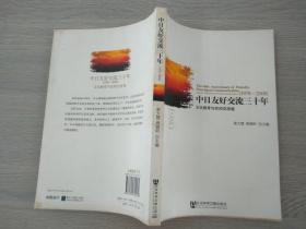 中日友好交流三十年(1978—2008)