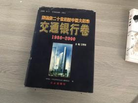 辉煌的二十世纪新中国大记录:交通银行卷(1986-2000)
