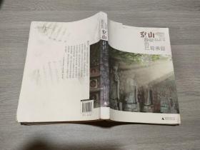 空山:静寂中的巴蜀佛窟
